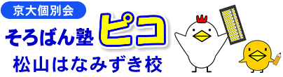 京大個別会そろばん塾ピコ 松山はなみずき校